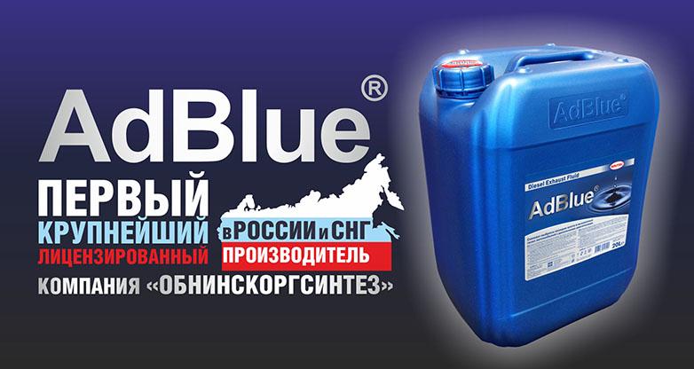 AdBlue new.jpg